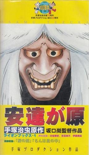 постер аниме Adachigahara
