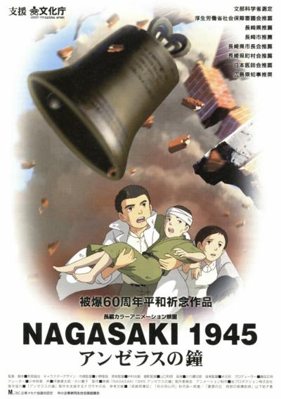 постер аниме Nagasaki 1945: Angelus no Kane