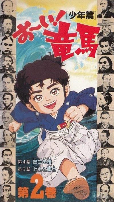постер аниме Oi! Ryouma