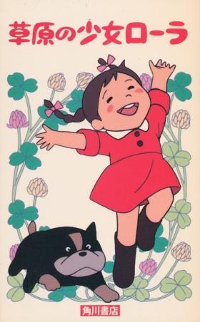 постер аниме Sougen no Shoujo Laura