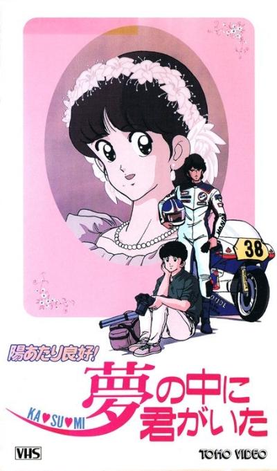 постер аниме Какой прекрасный солнечный денёк! (фильм)
