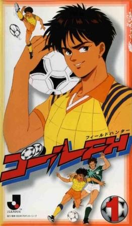 постер аниме Goal FH