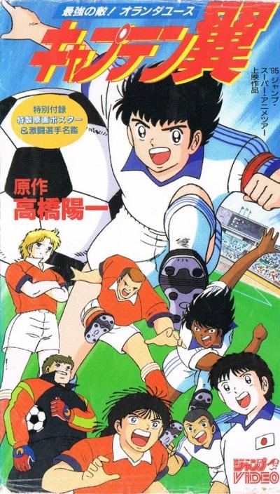 постер аниме Капитан Цубаса (фильм пятый)
