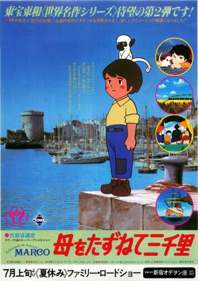 постер аниме 3000 лиг в поисках матери (фильм)