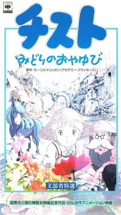 постер аниме Тисту - мальчик с зелеными пальцами