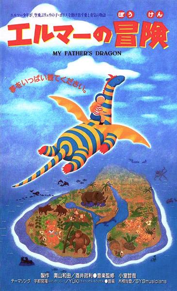 постер аниме Elmer no Bouken: My Father's Dragon