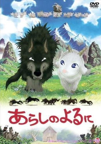 постер аниме Ночная буря (фильм)