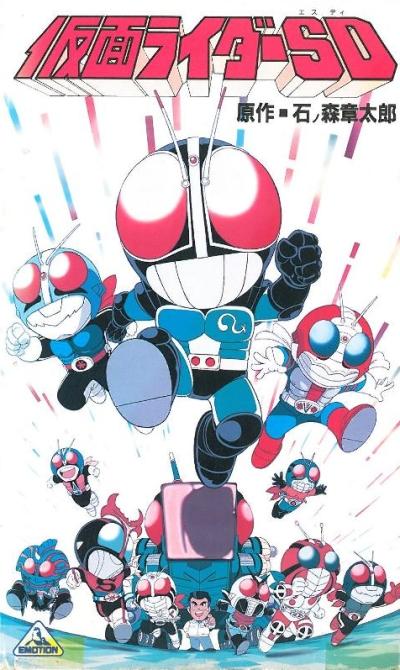 постер аниме Kamen Rider SD Kaiki?! Kumo Otoko