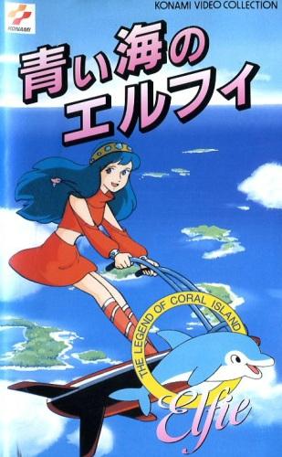 постер аниме Sango Shou Densetsu: Aoi Umi no Elfie