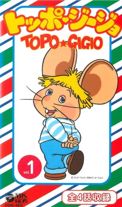 постер аниме Топо Джиджио