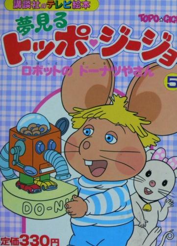 постер аниме Yumemiru Topo Gigio