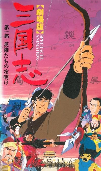 постер аниме История трех царств (фильм первый)