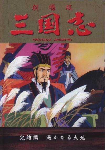 постер аниме История трех царств (фильм третий)