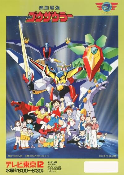 постер аниме Nekketsu Saikyo Gozaurer