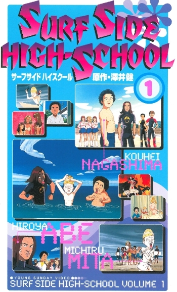 постер аниме Surf Side High-School