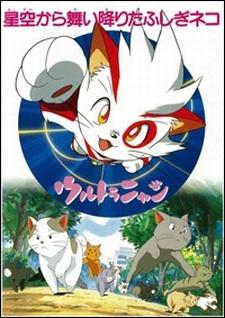постер аниме Ultra Nyan: Hoshizora kara Maiorita Fushigi Neko