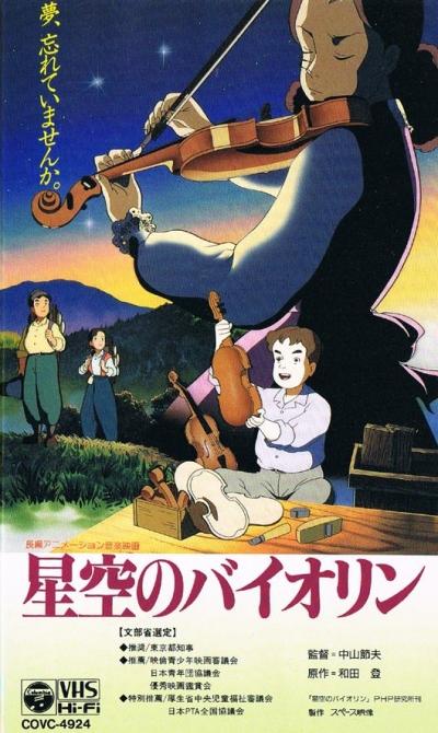 постер аниме Hoshizora no Violin