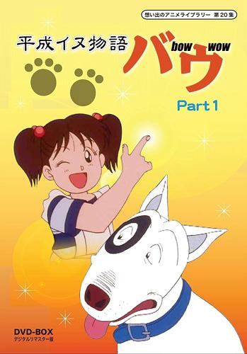 постер аниме Heisei Inu Monogatari Bow