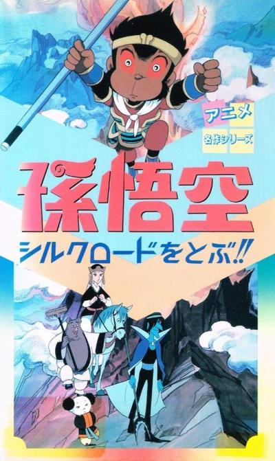 постер аниме Son Gokuu: Silk Road o Tobu!!