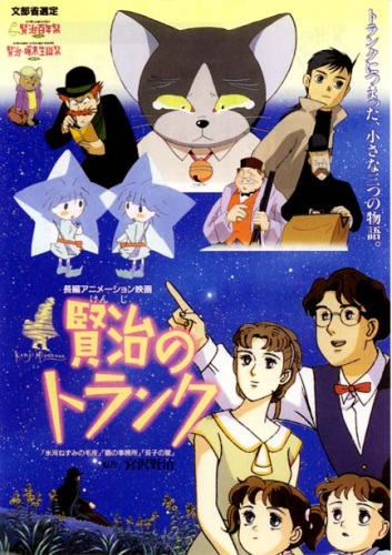 постер аниме Kenji no Trunk