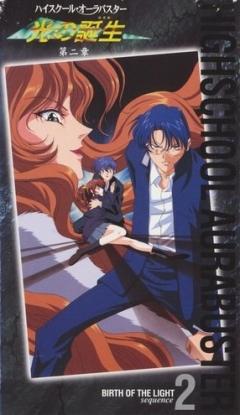 постер аниме High School Aurabuster: Hikari no Mezame