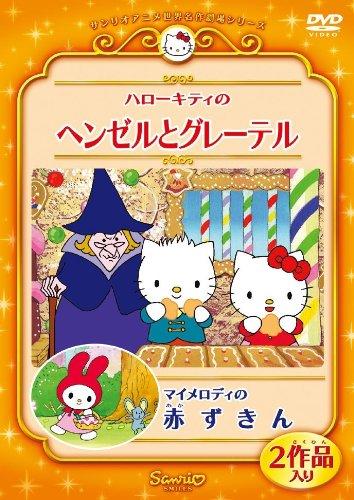 постер аниме Hello Kitty no Hansel to Gretel