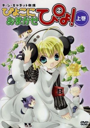 постер аниме Piyoko ni Omakase pyo!