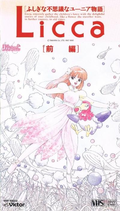 постер аниме Licca-chan Fushigi na Fushigi na Yunia Monogatari