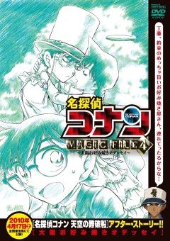 постер аниме Meitantei Conan Magic File 4