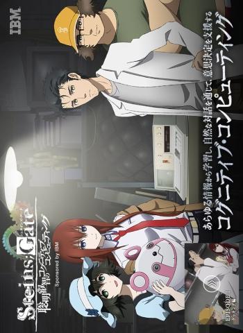 постер аниме Врата Штейна ONA