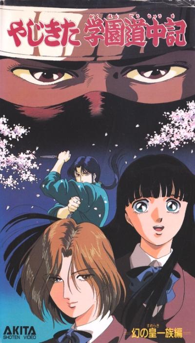 постер аниме Yajikita Gakuen Douchuuki