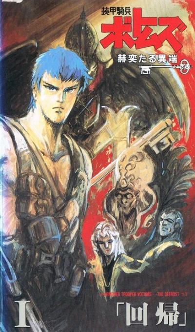 постер аниме Soukou Kihei Votoms: Kakuyaku taru Itan