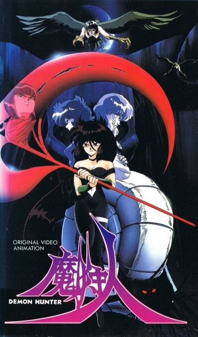 Demon Hunter Makaryuudo OVA (1989)