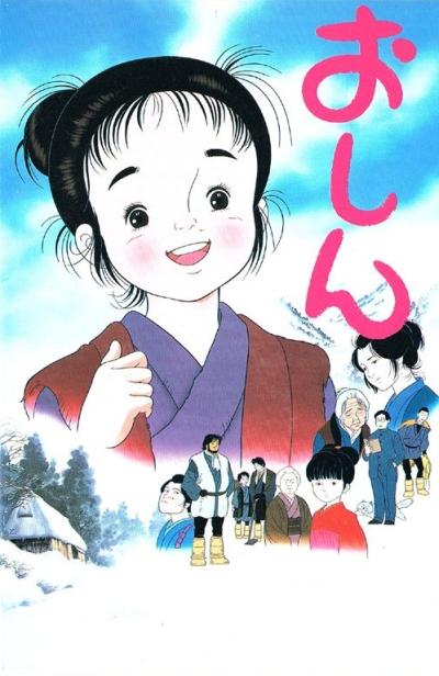 постер аниме Осин