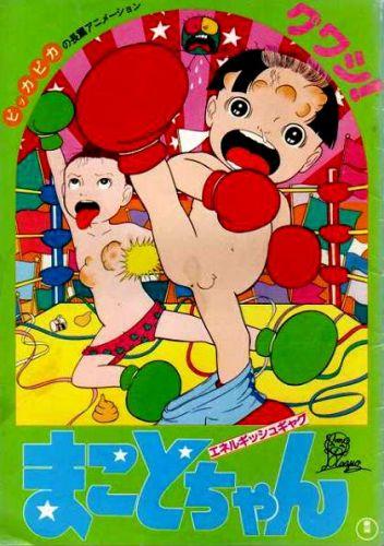 постер аниме Макото