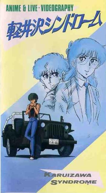 постер аниме Karuizawa Syndrome