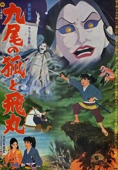 постер аниме Kyuubi no Kitsune to Tobimaru (Sesshouseki)