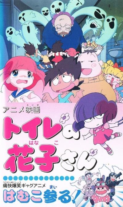 постер аниме Toilet no Hanako-san