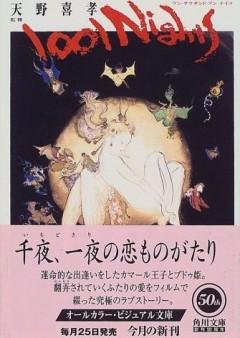постер аниме 1001 nights