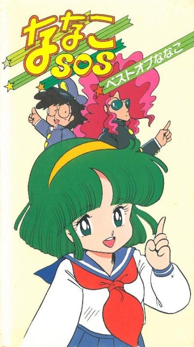 постер аниме Нанако SOS