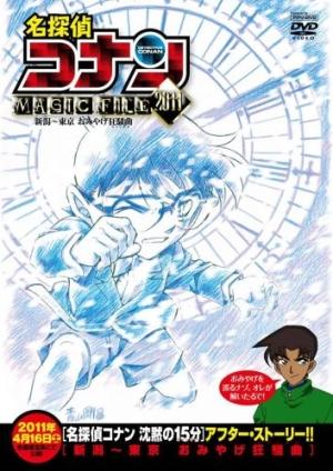 Detective Conan Magic File 2011: Ниигата - Токио. Сувенир от Капричио / Detective Conan Magic File