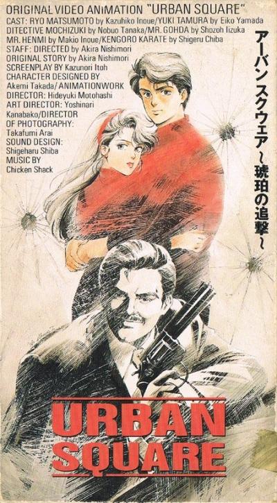 постер аниме Городская Площадь: Погоня за янтарем