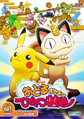 постер аниме Odoru Pokemon Himitsu Kichi