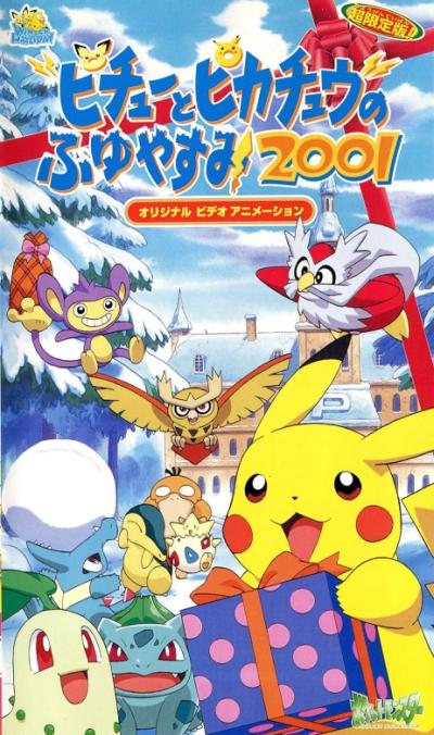 постер аниме Зимние каникулы Пикачу (2001)