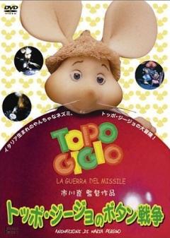 постер аниме Topo Gigio no Botan Sensou