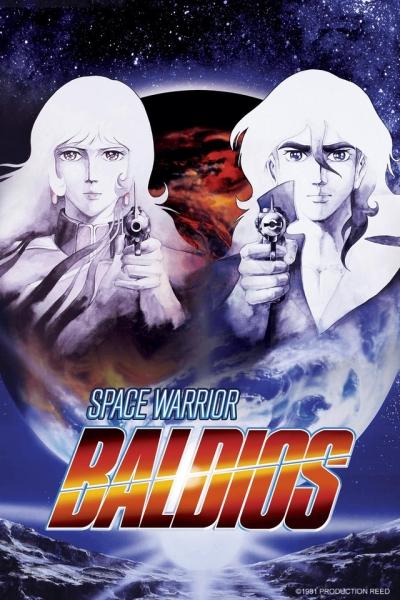 постер аниме Космический воин Балдиос - Фильм