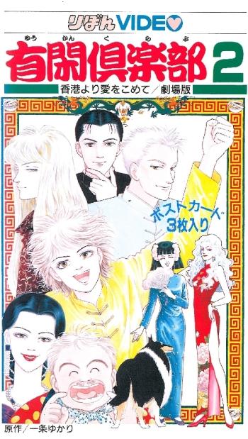 постер аниме Клуб веселого времяпровождения