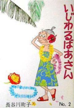 постер аниме Ijiwaru Baasan