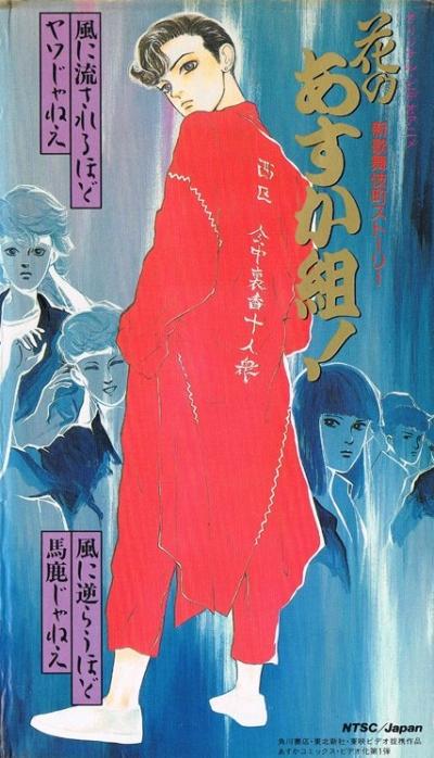 постер аниме Hana no Asuka-gumi!