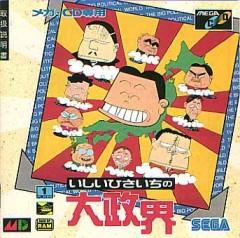 постер аниме Ishii Hisaichi no Dai Seikai